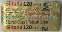 Силдалис (Силденафил + Тадалафил) Силтада
